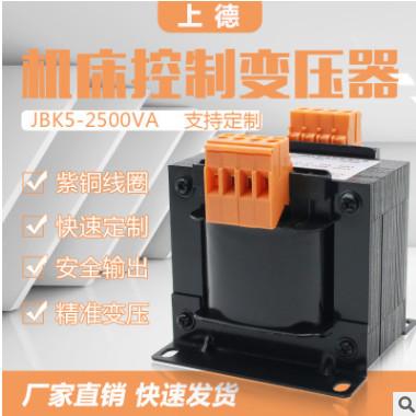 JBK5-2500VA机床控制变压器JBK4 380V220V110V24V电压可定做