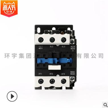 厂家批发原装交流接触器 现货小型交流接触器 定制CJ系列接触器