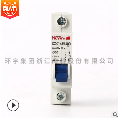 厂家批发定做家用小型断电器 漏电保护空气开关 微型空开断路器