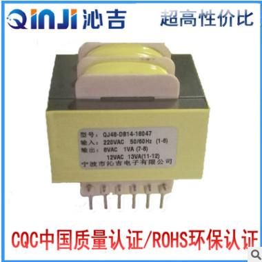 220V/8V/12V插针变压器 EI-48X26电源变压器 低频 可定做