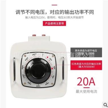 公司直销单相手调式调压器5000w 输入电压220v输出0V~300V可调