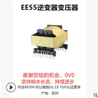 苏州厂家直销EE19 高频变压器,符合ROSH要求