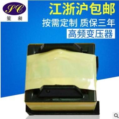 高频变压器厂家 电子升压变压器 EC卧式高频变压器定制