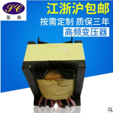 PQ2620高频电子变压器 高频变压器定制打样 电源升压电子变压器