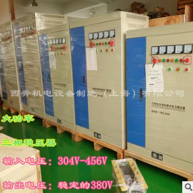 三相380V中铁隧道稳压器SBW-50KW80KW100KW200KVA300千瓦500KW150