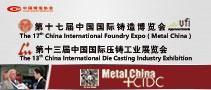 第十七届中国国际铸造博览会