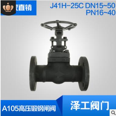 厂家直销Z41H锻钢A105高温高压法兰闸阀阀门DN15/20/25/32/40/50