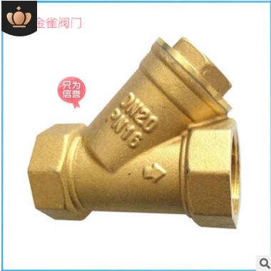 玉环厂家销售高质量Y型过滤器 优质黄铜Y型铜过滤器 DN15 20 25