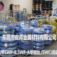 日本S65C-CSP弹簧钢线