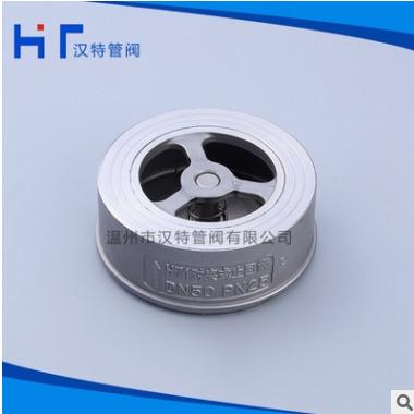 厂家低价批发 不锈钢H71对夹式止回阀w 国标常压止回阀 可加工定
