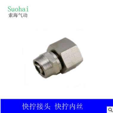 气动接头 快拧内丝PCF8-03 10-02 12-04 铜镀镍 快插接头