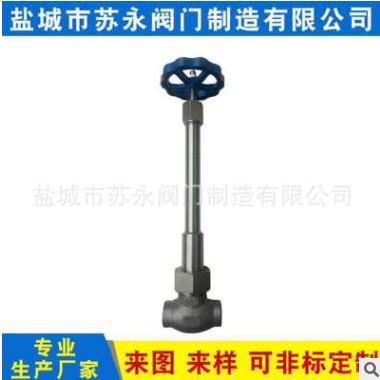 大量销售 低温长杆截止阀 专业生产 定制加工 价格优惠
