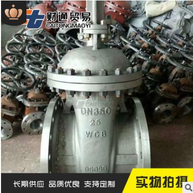 厂家直销 铸钢法兰闸阀 Z41H中型闸阀 手动铸钢阀门