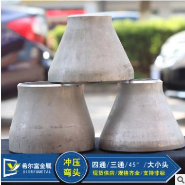 生产厂家直销美标304不锈钢异径管 同心大小头 焊接冲压大小头