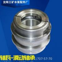 沈阳工矿水泵配件 专业电机轴瓦 滑动轴承