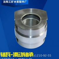 沈阳工矿水泵配件 专业电机轴瓦 滑动轴承s1210-92-55