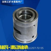 沈阳工矿水泵配件 乌金轴瓦 滑动轴承B1207-72-55