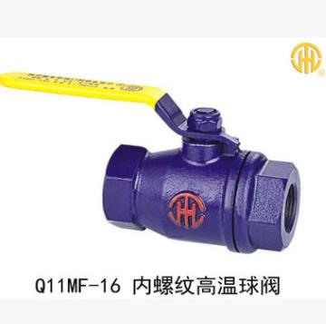 供应内螺纹高温球阀Q11MF-16 DN15-25