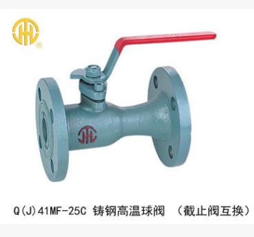 供应一体式铸钢高温球阀Q(J)41MF-25C DN15-150 (截止阀互换)