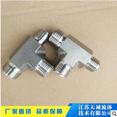 不锈钢高压卡套三通价格优惠不锈钢三通不锈钢材质欢迎选购