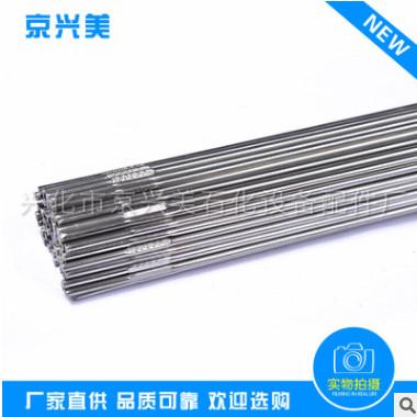 304不锈钢直条 可定制不锈钢氩弧焊丝 1.6mmx1000304直条焊接丝