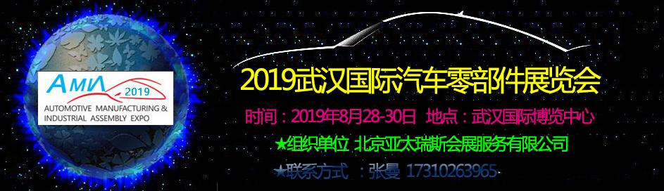 2019武汉国际汽车零部件展览会