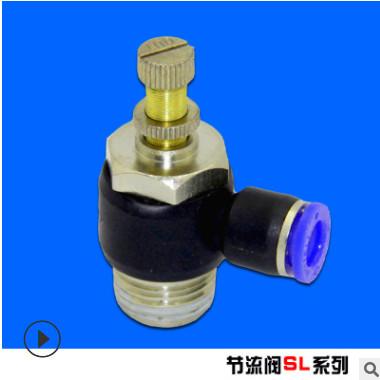 气动接头 厂家直销SL型号调节节流阀 气动快插接头调速阀气动接头