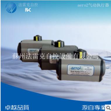 爱诺AERO2气动执行器AT系列气动执行器