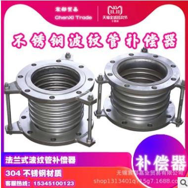 不锈钢法兰式金属波纹管补偿器金属波纹补偿器膨胀节伸缩节波纹管