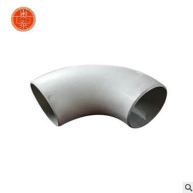 奥泰 90度无缝弯头 焊接碳钢不锈钢国标弯头 304弯头管件定做