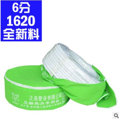 1620铝塑管 太阳能上下水管 6分白色 全新料交联热水管 厂家批发