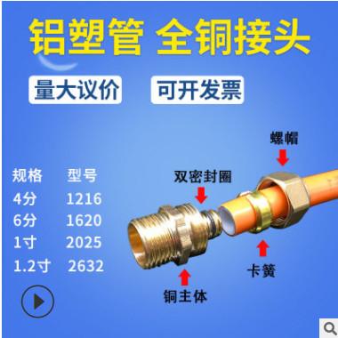 2632铝塑管铜接头 一1寸配件三通 弯头水暖管件25水管变径6分4分