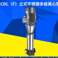 CDLF2-20立式多级补水泵 卫生多级不锈钢泵加压泵