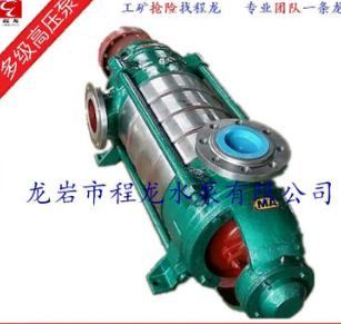 D,DF,MD,DY多级单吸离心泵 长沙水泵,矿用泵,离心泵 水泵配件