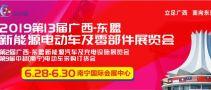 2019第13届广西-东盟新能源电动车及零部件展览会