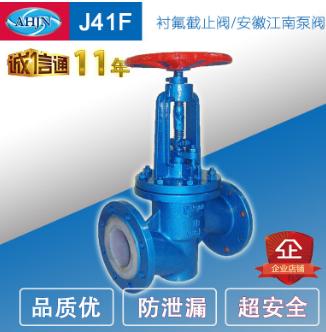 江南J41F氟塑料耐酸碱耐腐蚀截止阀四氟衬氟合金截止阀