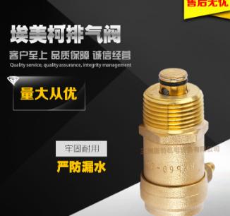 埃美柯705黄铜过滤型自动单项排气阀水管暖气放气阀DN15DN20DN25