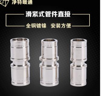 滑紧件直接等径异径全铜镀镍滑紧接头铝塑管PEX滑紧式直接管件