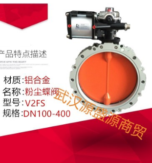 V2FS/V1FS水泥搅拌站用 单/双法兰气动粉尘蝶阀 聚氨酯板