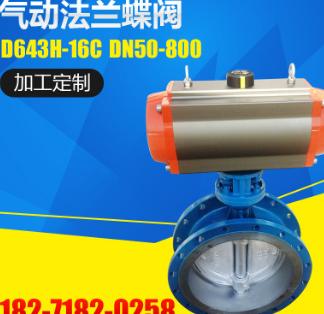 厂家供应 气动法兰蝶阀 对夹式气动蝶阀D643H-16C