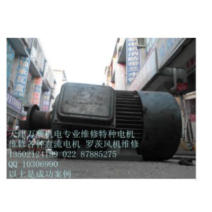 天津维修直流电机 专业维修 高效 诚信24小时服务