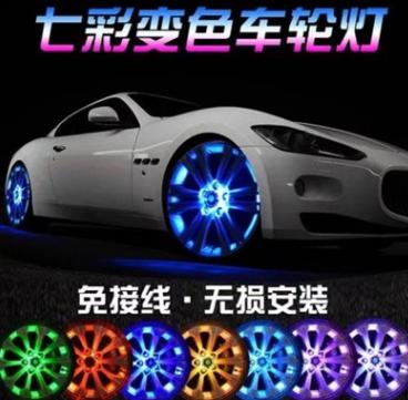 汽车风火轮车灯 太阳能七彩轮毂灯遥控智能LED轮毂灯自由切换模式