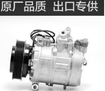 厂家批发直销汽车空调压缩机 老款奥迪A6L系列 汽车空调冷气泵