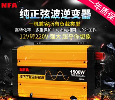 NFA纽福克斯7555N 正弦波12v 24v 1500W 转换器逆变器可带空调