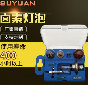 H7 8件套 汽车灯泡组合套装 多型号卤素汽车灯泡应急修理包批发