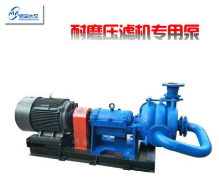 ZJW压滤机入料泵 洗煤厂专用双叶轮耐酸碱渣浆泵污泥选矿水泵