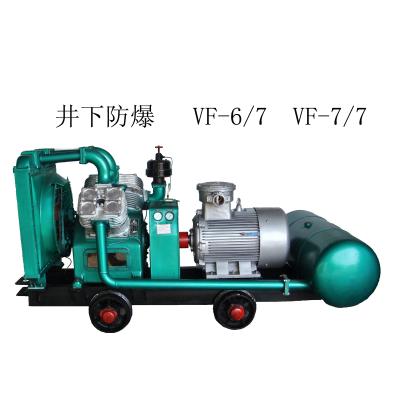 特价供应 VF-6-7电动防爆600轨距型空气压缩机 厂家直销 可定制
