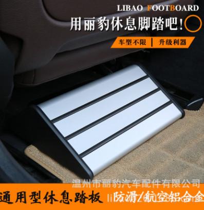 宝马奔驰后排休息踏板 豪华SUV C级轿车通用免安装 老人小孩专用