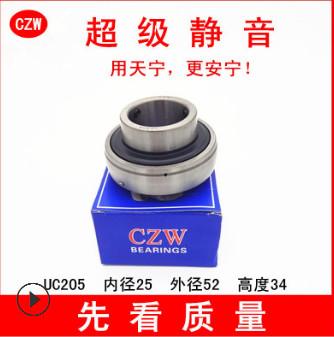 新【czw小蓝盒】uc205轴承外球面轴承(有现货)
