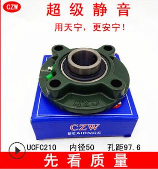 新【czw小蓝盒】ucfc210轴承ucfc211(有现货)圆形座外球面轴承